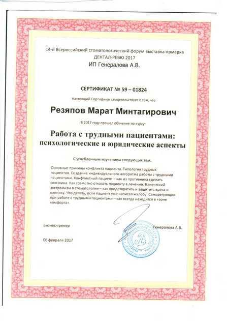 rez-cert27