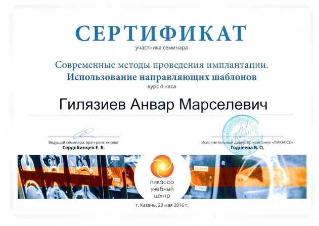 gilyazijev_cert1