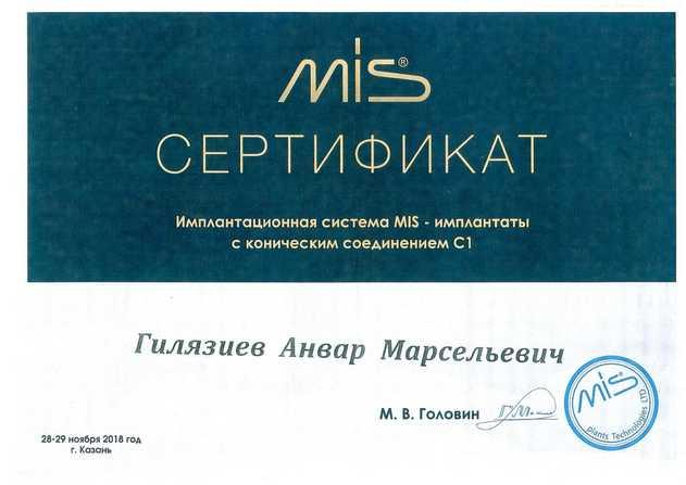 gilyazijev_cert2