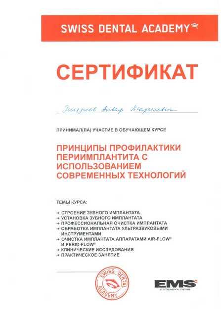 gilyazijev_cert4