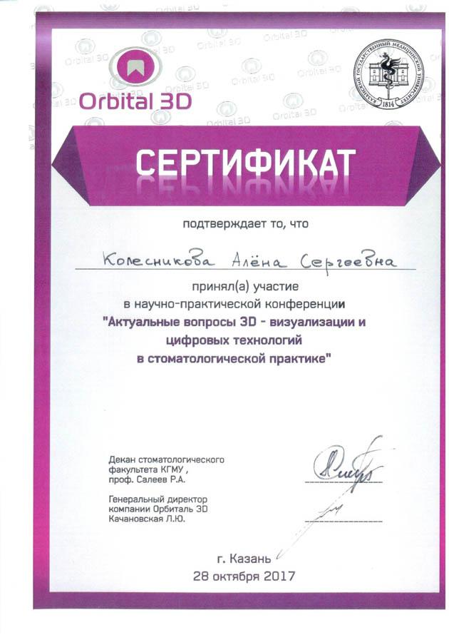 kolesnikova_cert2