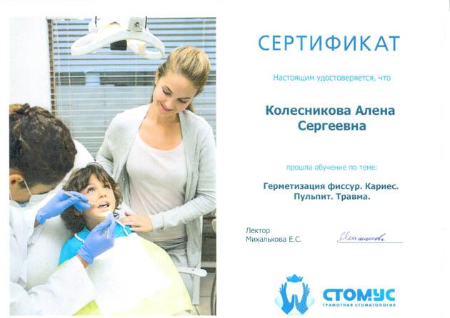 kolesnikova_cert3