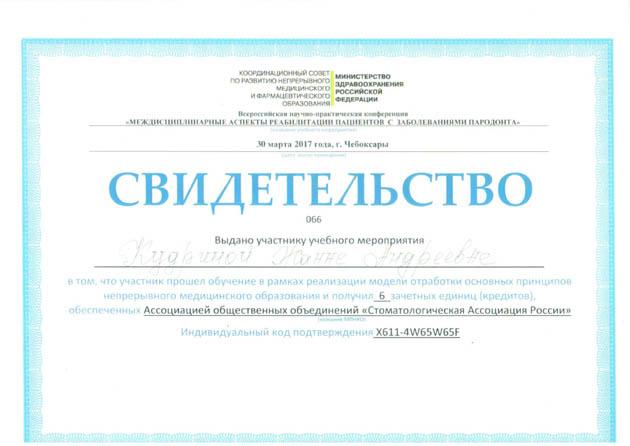 kudrina-cert1