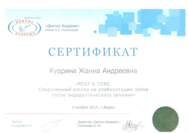 kudrina-cert3