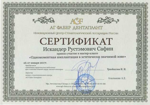 saf-cert19