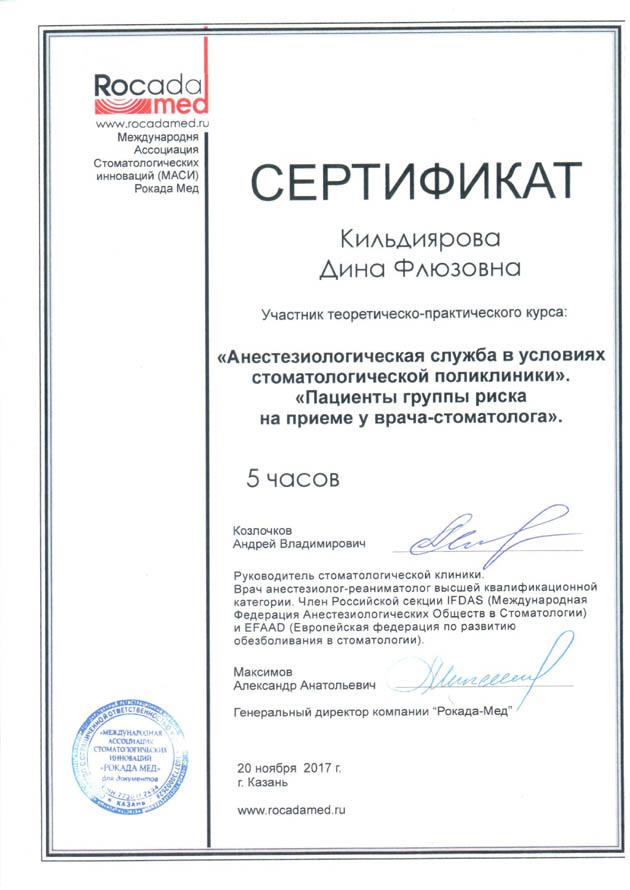 kildijarova_cert2