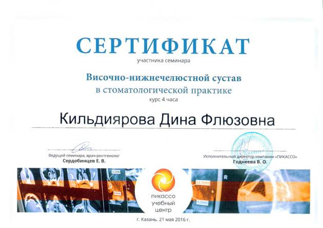kildijarova_cert3