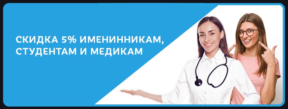 Скидка 5% именинникам, студентам и медикам