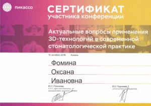 Документы на имя Фомина Оксана Ивановна