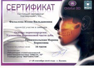 Документы на имя Фазылова Юлия Вильдановна