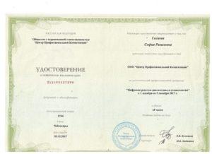 Документы на имя Галиева София Равилевна