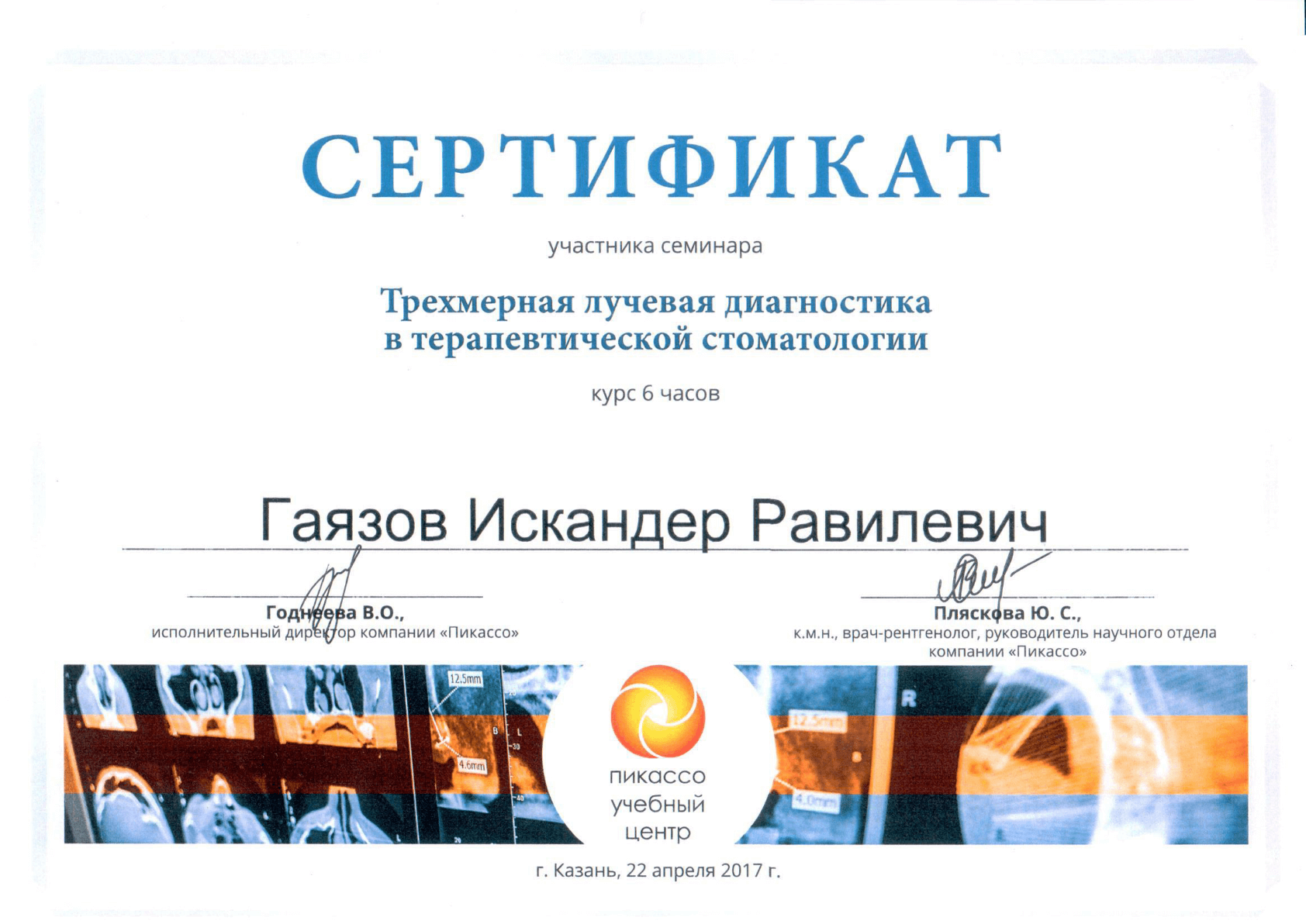 Документы на имя Гаязов Искандер Равилевич