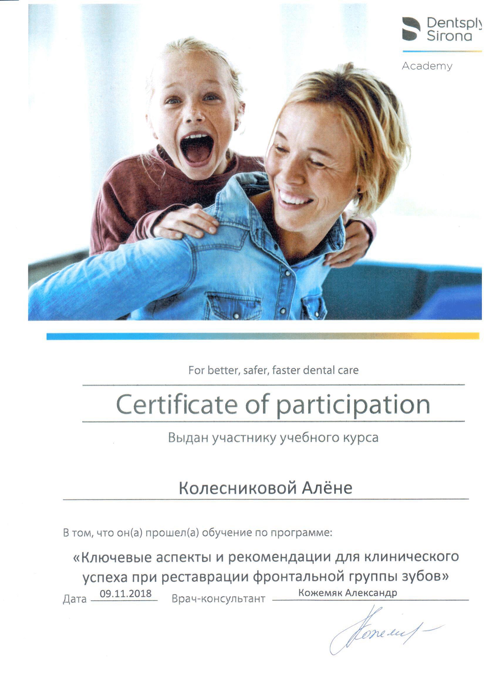 Документы на имя Колесникова Алёна Сергеевна