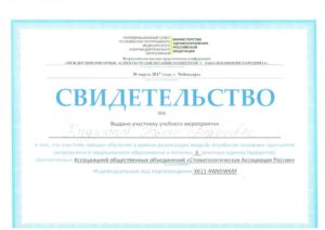 Документы на имя Разиева Жанна Андреевна