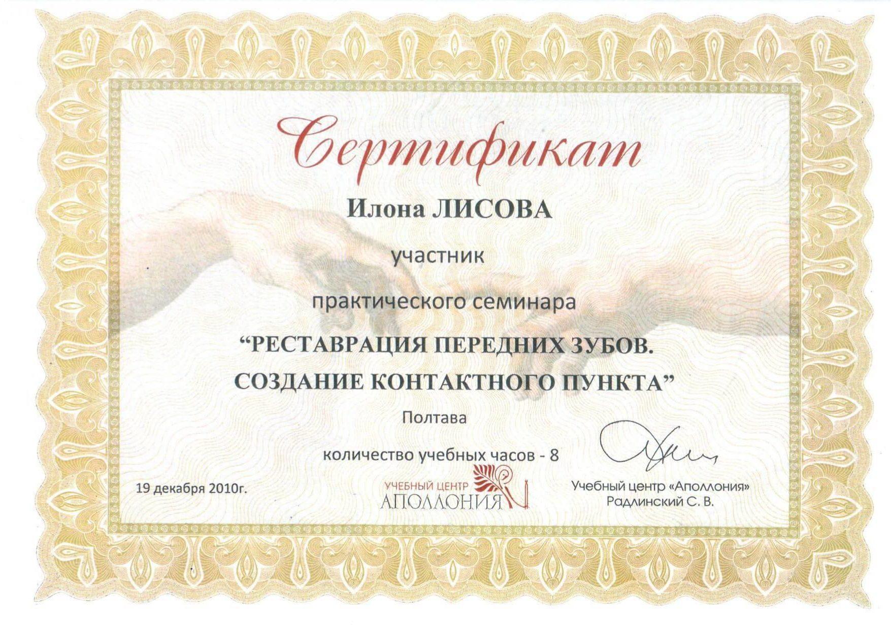 Документы на имя Лисова Илона Сергеевна