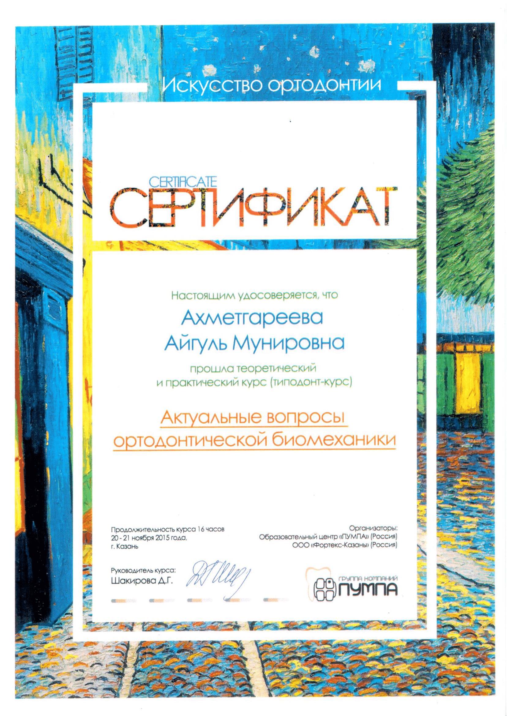 Документы на имя Ахметгареева Айгуль Мунировна