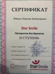 Документы на имя Штаева Наталья Владимировна