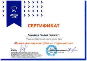 Документы на имя Ахмадеев Ильдар Ирекович