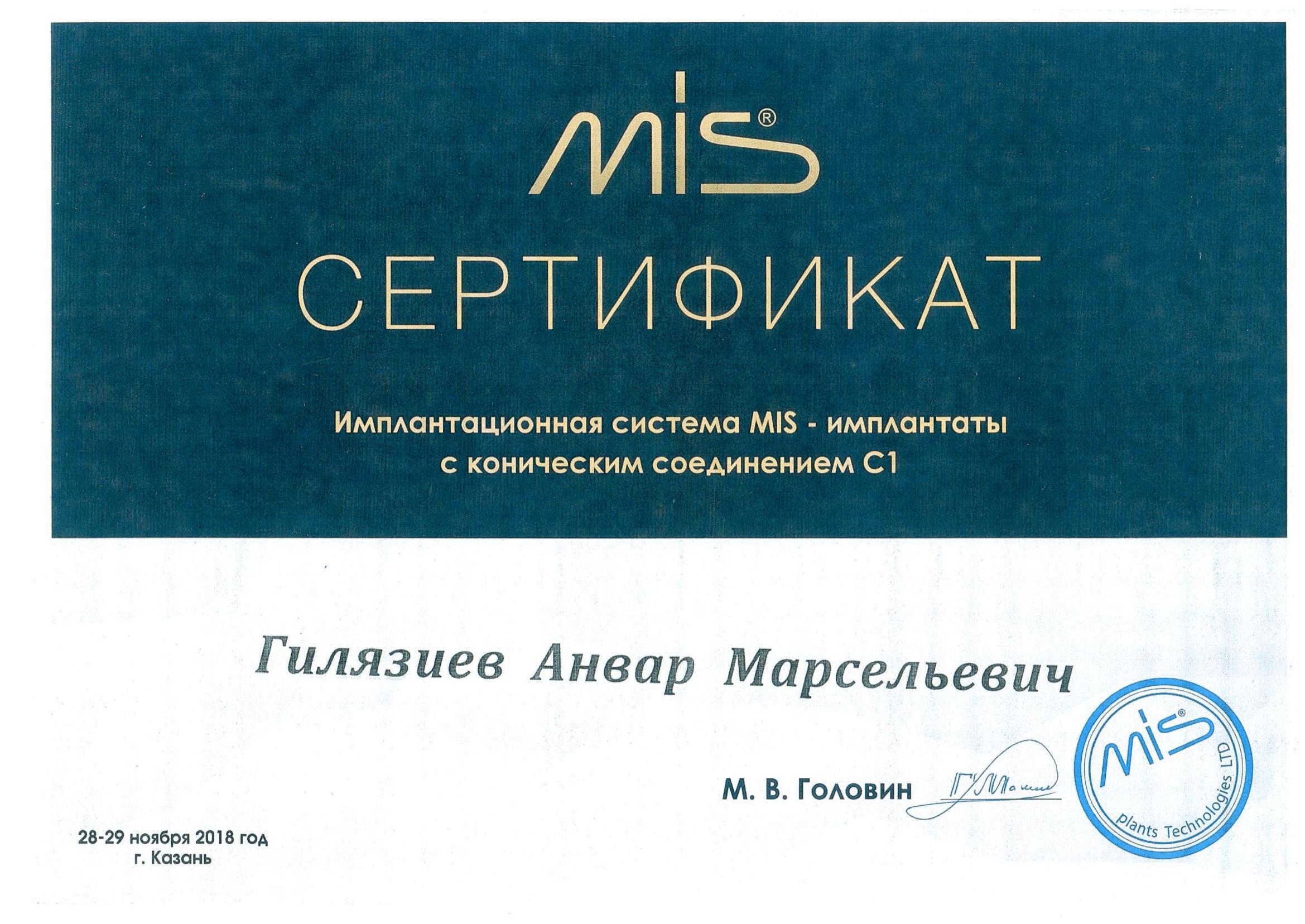 Документы на имя Гилязиев Анвар Марселевич