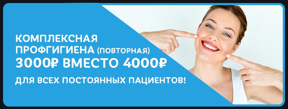 Комплексная профгигиена (повторная) 3000р.