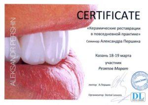 Документы на имя Резяпов Марат Минтагирович