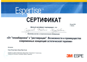 Документы на имя Сазанов Вадим Эдуардович
