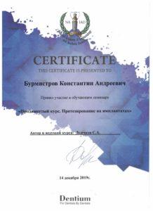 Документы на имя Бурмистров Константин Андреевич