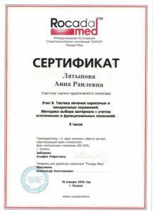 Документы на имя Латыпова Аина Раилевна