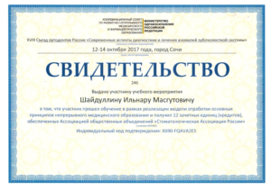 Документы на имя Шайдуллин Ильнар Масгутович