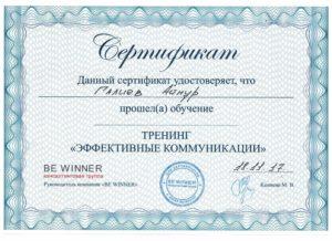 Документы на имя Галиев Айнур Фаязович