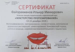 Документы на имя Файзрахманов Ильнур Минурович
