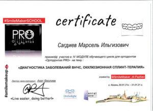 Документы на имя Сагдиев Марсель Ильгизович