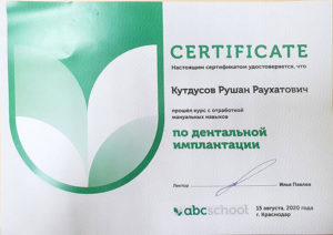 Документы на имя Кутдусов Рушан Раухатович